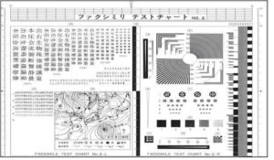 ファクシミリテストチャートNo.2