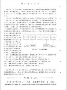 ファクシミリテストチャートNo.4